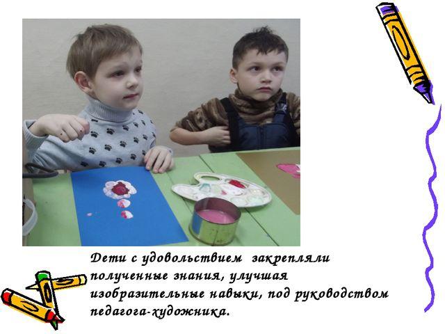 Дети с удовольствием закрепляли полученные знания, улучшая изобразительные на...