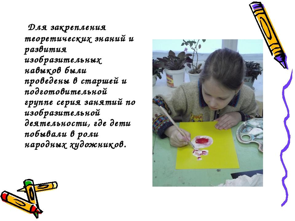 Для закрепления теоретических знаний и развития изобразительных навыков были...