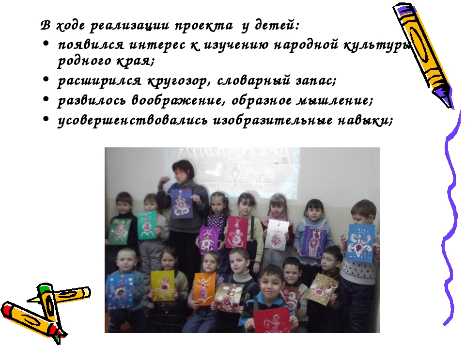В ходе реализации проекта у детей: появился интерес к изучению народной культ...