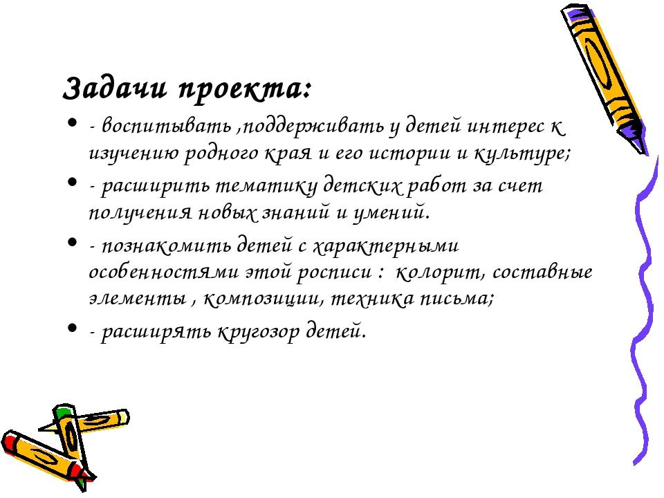 Задачи проекта: - воспитывать ,поддерживать у детей интерес к изучению родног...
