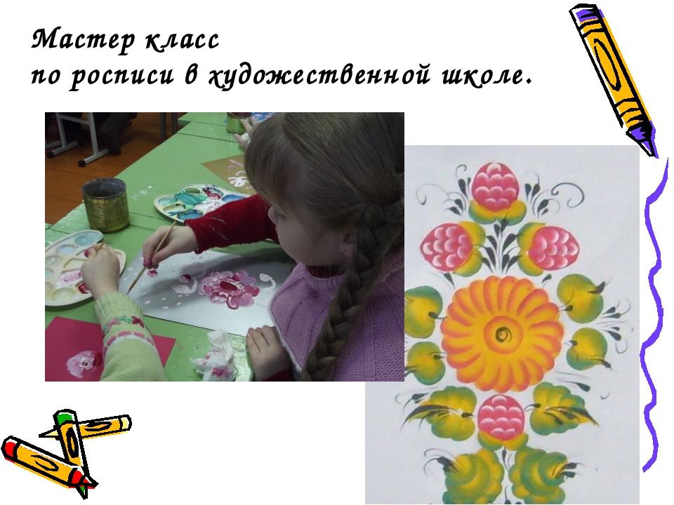 Мастер класс по росписи в художественной школе.