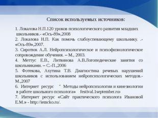 Список используемых источников: 1. Локалова Н.П.120 уроков психологического р