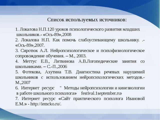 Список используемых источников: 1. Локалова Н.П.120 уроков психологического р...