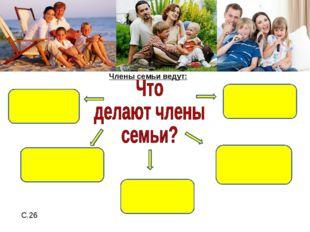 Члены семьи ведут: С.26