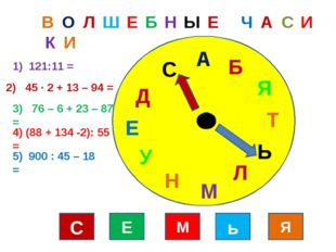 4 А Б Т Я С У Н Д Е М Л Ь В О Л Ш Е Б Н Ы Е Ч А С И К И 1) 121:11 = С Е М ь Я