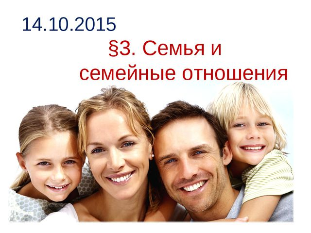 14.10.2015 §3. Семья и семейные отношения