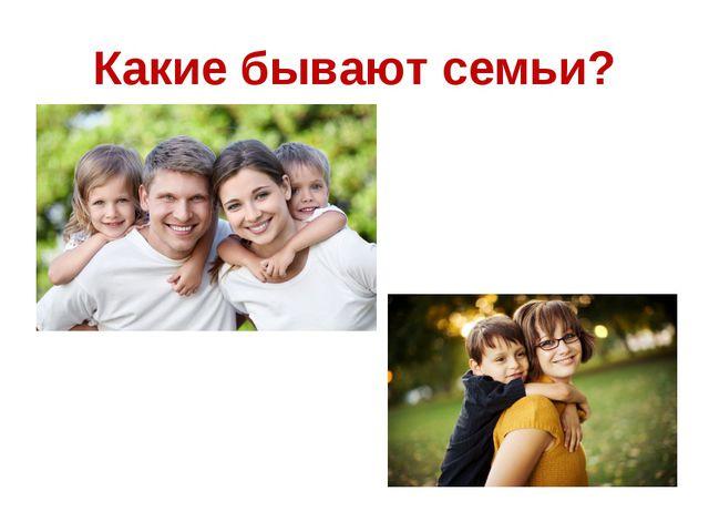 Какие бывают семьи?