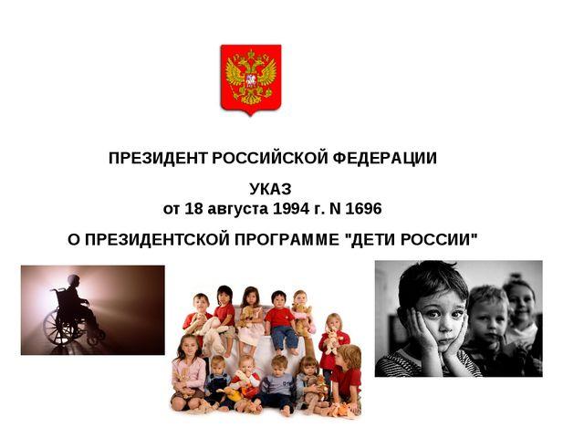 ПРЕЗИДЕНТ РОССИЙСКОЙ ФЕДЕРАЦИИ  УКАЗ от 18 августа 1994 г. N 1696  О ПРЕЗ...