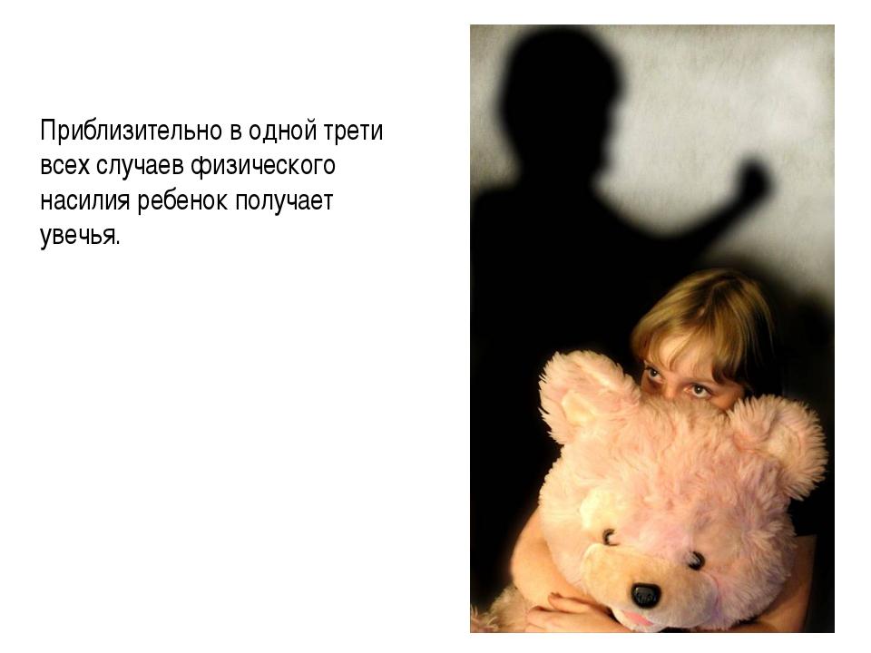 Приблизительно в одной трети всех случаев физического насилия ребенок получа...