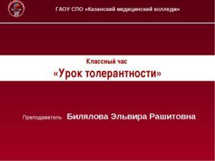 Классный час «Урок толерантности» ГАОУ СПО «Казанский медицинский колледж» Пр
