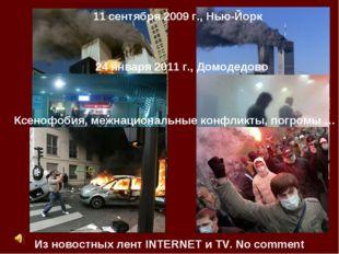 Из новостных лент INTERNET и ТV. No comment 11 сентября 2009 г., Нью-Йорк 24