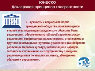 ЮНЕСКО Декларация принципов толерантности «…ценность и социальная норма гражд