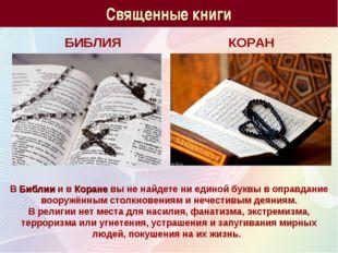 Священные книги В Библии и в Коране вы не найдете ни единой буквы в оправдани