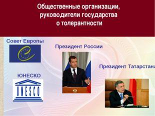 Общественные организации, руководители государства о толерантности Совет Евро