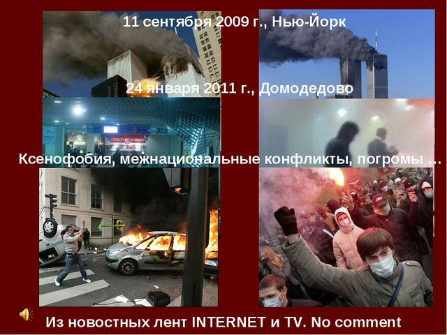 Из новостных лент INTERNET и ТV. No comment 11 сентября 2009 г., Нью-Йорк 24...