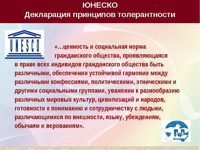 ЮНЕСКО Декларация принципов толерантности «…ценность и социальная норма гражд...