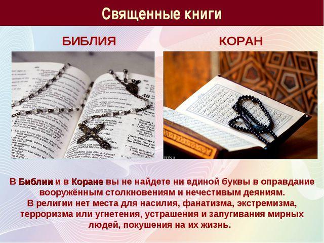 Священные книги В Библии и в Коране вы не найдете ни единой буквы в оправдани...