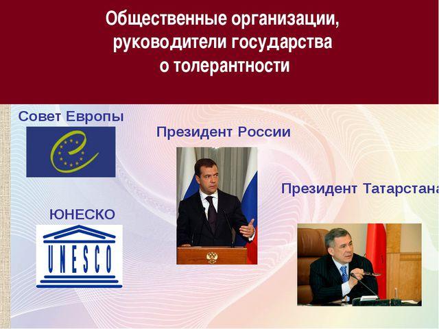 Общественные организации, руководители государства о толерантности Совет Евро...