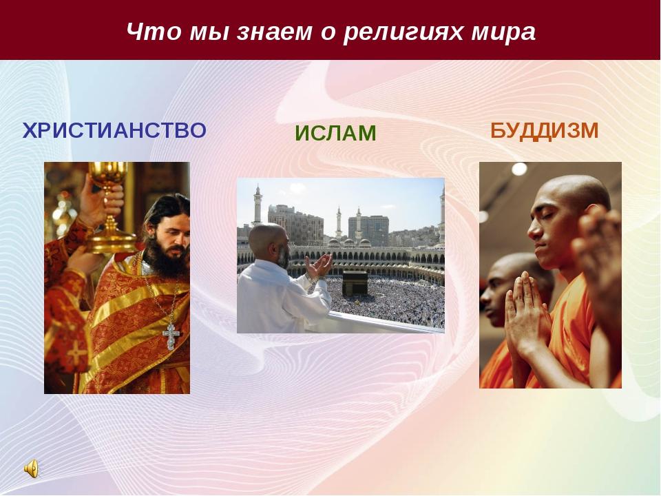 Что мы знаем о религиях мира