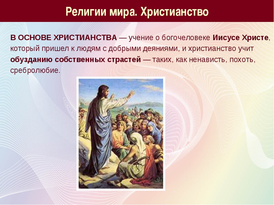 Религии мира. Христианство В ОСНОВЕ ХРИСТИАНСТВА — учение о богочеловеке Иису...