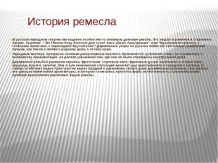 История ремесла В русском народном творчестве издавна особое место занимала