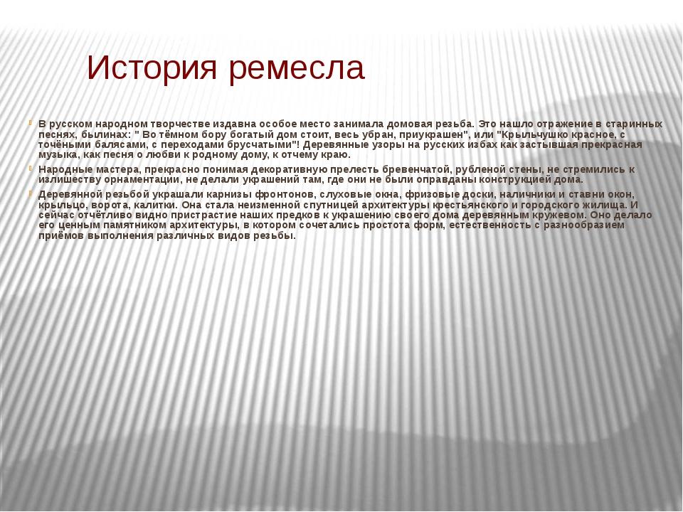 История ремесла В русском народном творчестве издавна особое место занимала...
