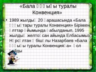 «Бала құқығы туралы Конвенция» 1989 жылдың 20 қарашасында «Бала құқықтары ту
