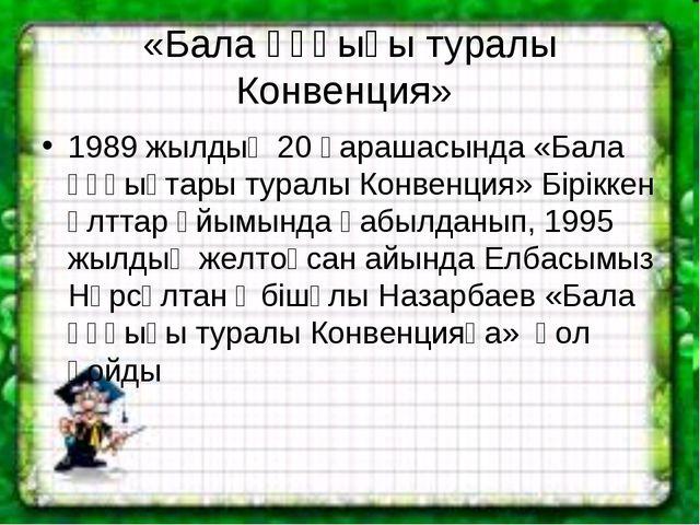«Бала құқығы туралы Конвенция» 1989 жылдың 20 қарашасында «Бала құқықтары ту...