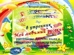 в утренник Мой любимый русский язык учительница русского языка и литературы
