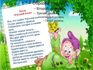 Песня «Русский язык» Все, кто любят Русский язык, Слово уважать привык, Собра