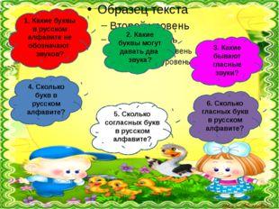 1. Какие буквы в русском алфавите не обозначают звуков? 5. Сколько согласных