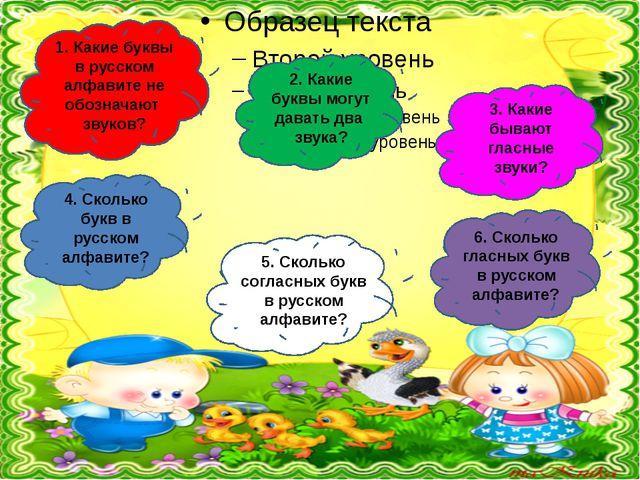 1. Какие буквы в русском алфавите не обозначают звуков? 5. Сколько согласных...