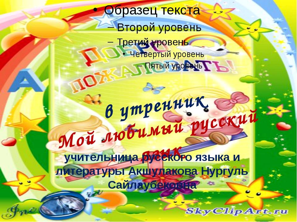 в утренник Мой любимый русский язык учительница русского языка и литературы...