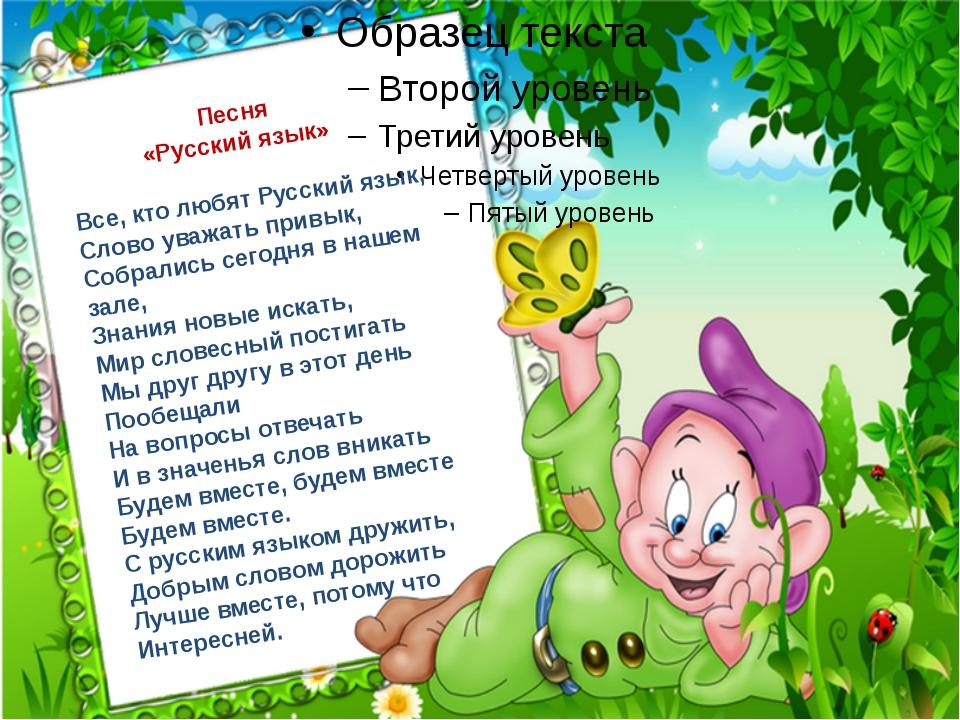 Песня «Русский язык» Все, кто любят Русский язык, Слово уважать привык, Собра...