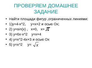 ПРОВЕРЯЕМ ДОМАШНЕЕ ЗАДАНИЕ Найти площади фигур ,ограниченных линиями: 1)у=4-х