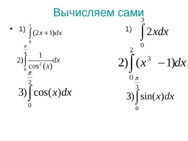 Вычисляем сами 1) 1)