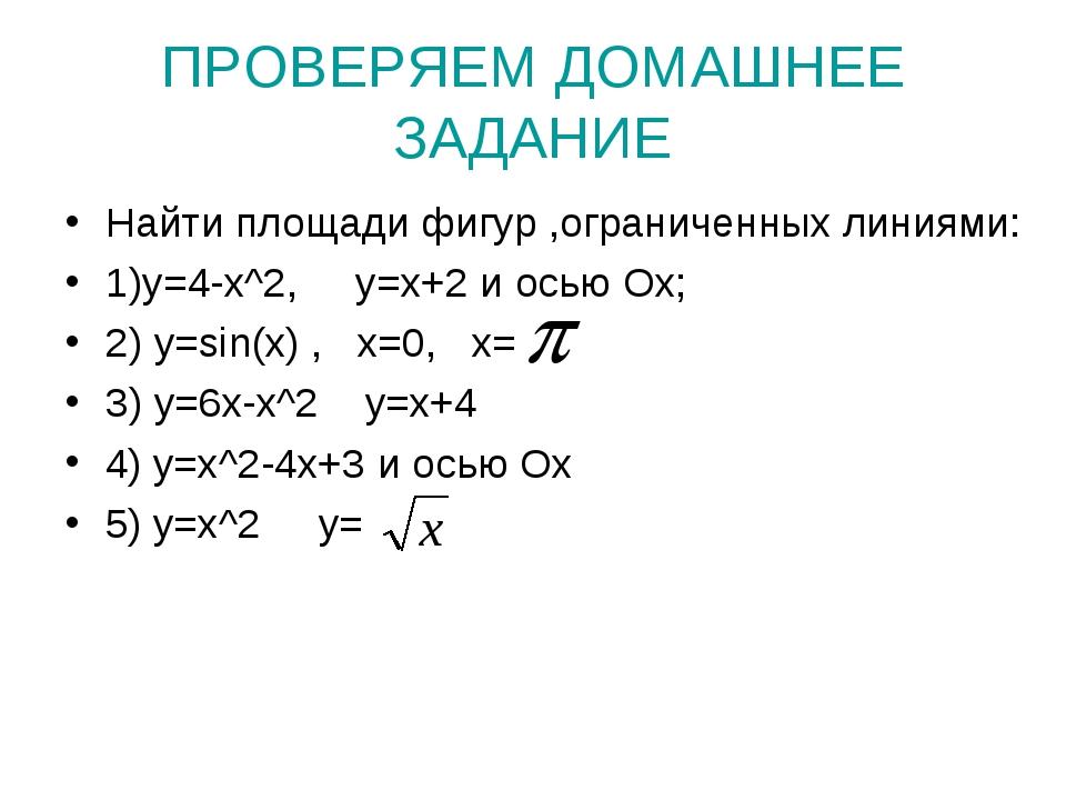 ПРОВЕРЯЕМ ДОМАШНЕЕ ЗАДАНИЕ Найти площади фигур ,ограниченных линиями: 1)у=4-х...