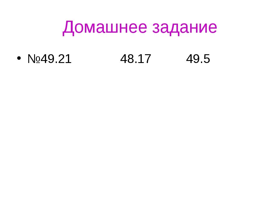 Домашнее задание №49.21 48.17 49.5