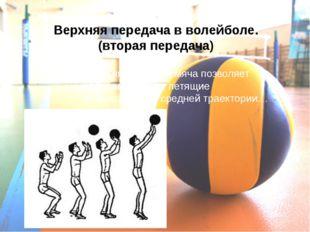 Верхняя передача в волейболе. (вторая передача) Верхняя передача мяча позволя