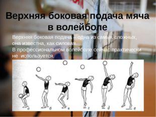Верхняя боковая подача мяча в волейболе Верхняя боковая подача – одна из самы