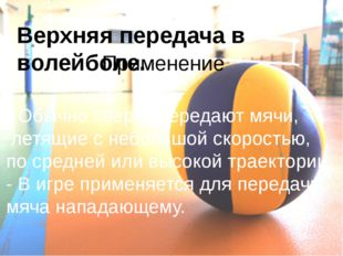 Верхняя передача в волейболе. - Обычно сверху передают мячи, летящие с неболь