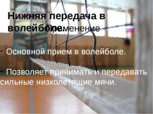 Нижняя передача в волейболе. Применение Основной прием в волейболе. Позволяет