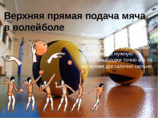 Верхняя прямая подача мяча в волейболе Верхняя прямая подача удачно сочетает