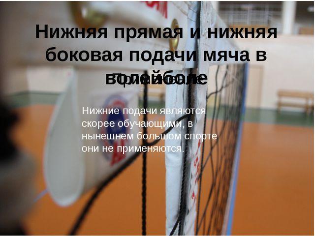 Нижняя прямая и нижняя боковая подачи мяча в волейболе Применение Нижние пода...