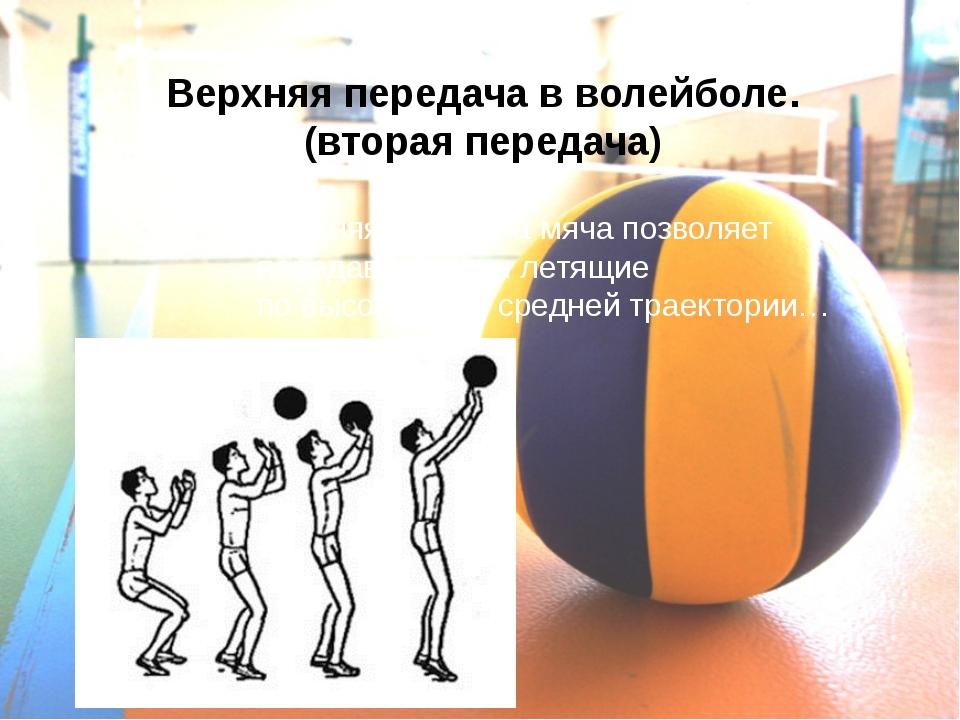 Верхняя передача в волейболе. (вторая передача) Верхняя передача мяча позволя...