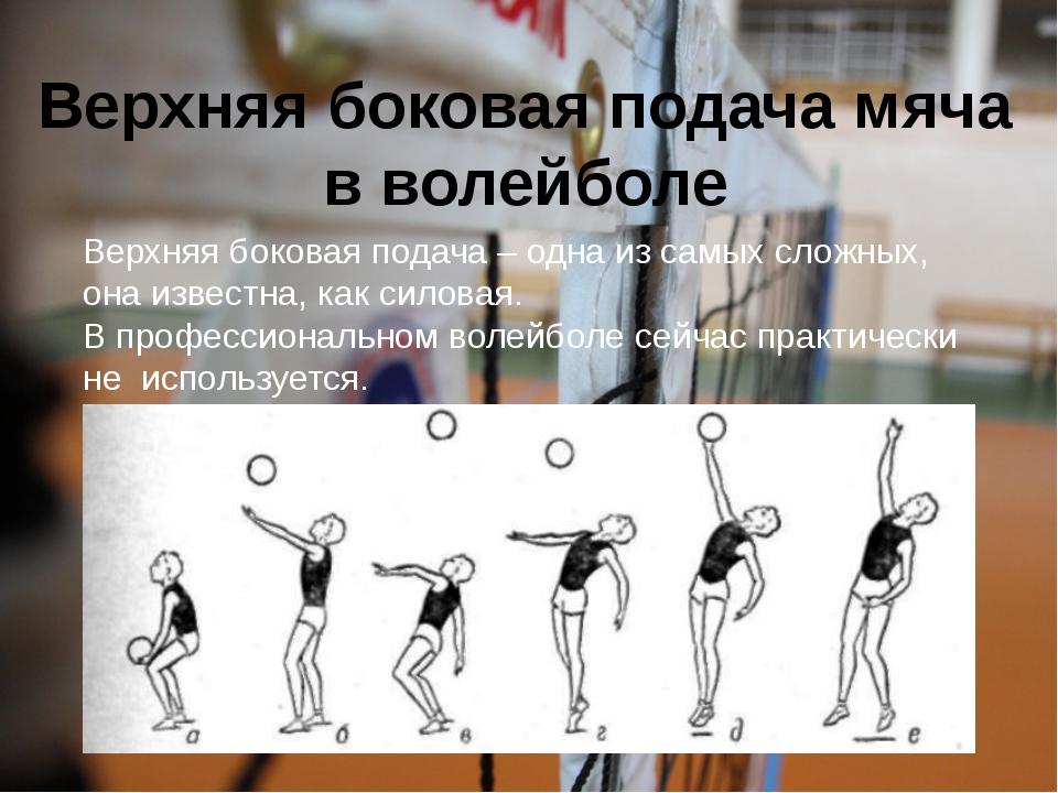 Верхняя боковая подача мяча в волейболе Верхняя боковая подача – одна из самы...