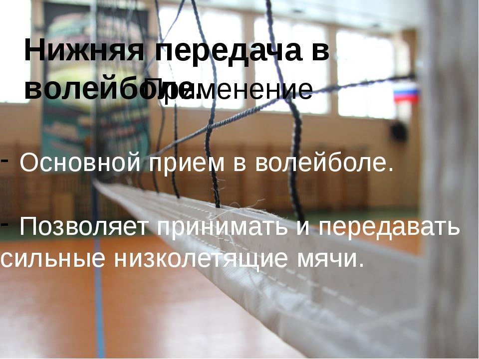 Нижняя передача в волейболе. Применение Основной прием в волейболе. Позволяет...