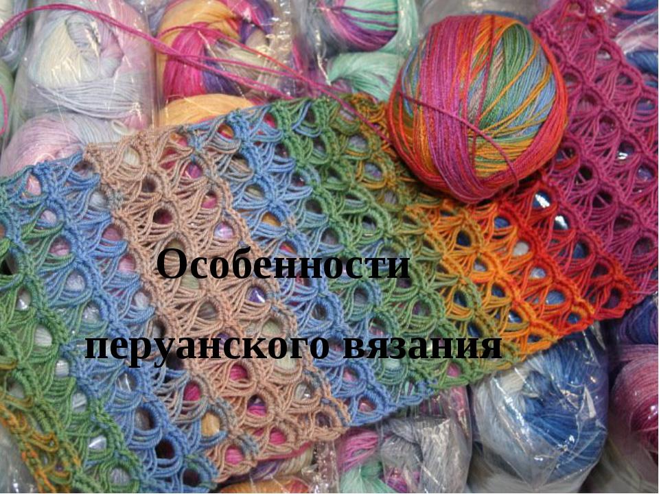 Особенности перуанского вязания