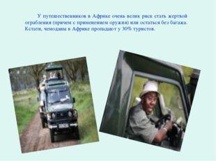 У путешественников в Африке очень велик риск стать жертвой ограбления (приче