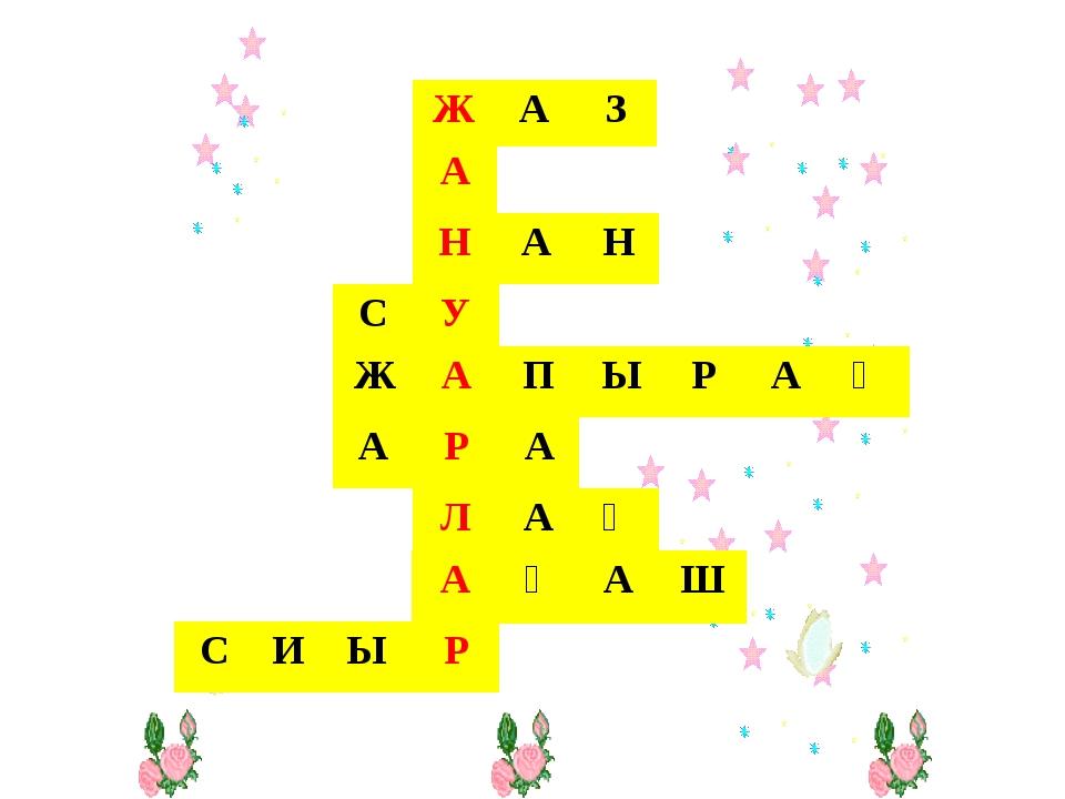 ЖАЗ А НАН СУ ЖАПЫРАҚ АРА ЛАҚ АҒАШ СИЫР